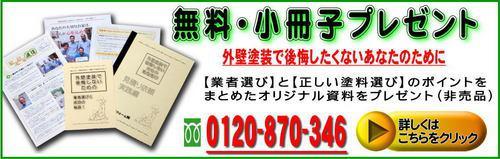 小冊子応募用バナー.jpg